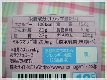 100iceazuki2.JPG