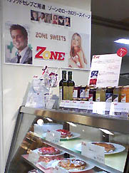 ZONE理論のケーキ屋さん