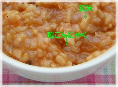 満足の秘密は玄米とこんにゃく粒