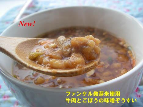 牛肉とごぼうの味噌 ローカロぞうすい