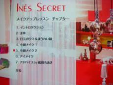 嶋田ちあきさんのメイクレッスン内容