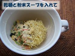 ローカロ麺の作り方1