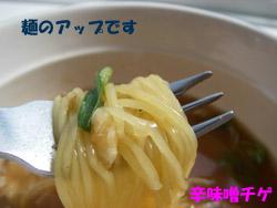 ローカロ麺の麺アップ。辛味噌チゲ味