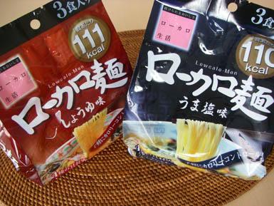 ローカロ麺2種