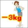 3kg痩せる