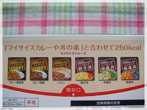 大塚食品マイサイズシリーズ