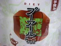 痩せる食材 プーアール茶のパッケージ