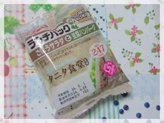ランチパック ごぼうと豆腐ハンバーグ