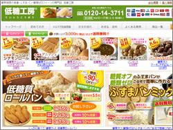 低糖工房ウェブサイト