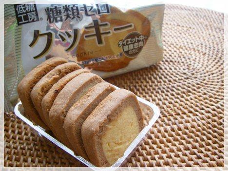 低糖工房のクッキー
