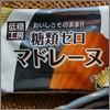 低糖工房糖質ゼロマドレーヌ